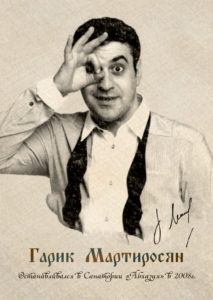 "Гарик Юрьевич Мартиросян | Исторический Санаторий ""Абхазия"""