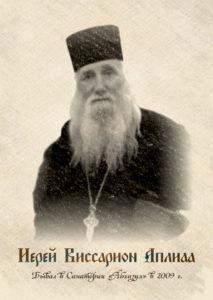 "Иерей Виссарион Аплиаа | Исторический Санаторий ""Абхазия"""