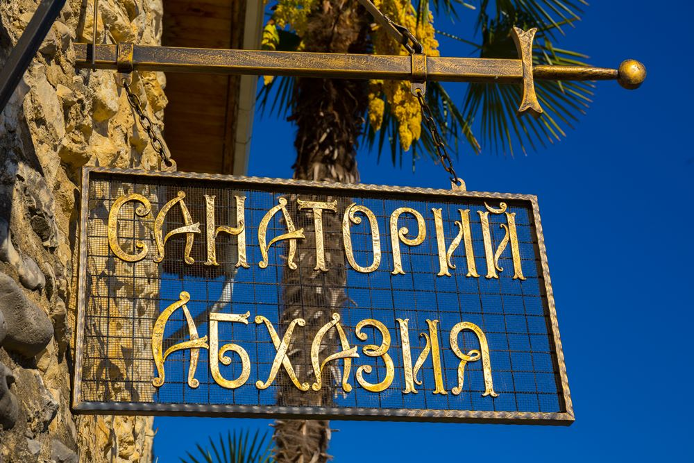 """Исторический Санаторий """"Абхазия"""""""